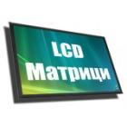 LCD Матрици